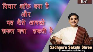 विचार शक्ति क्या है और यह कैसे आपको सफल बना  सकती है @Sadhguru Sakshi Ram Kripal Ji