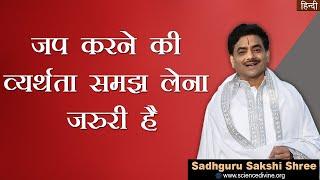 जप करने की व्यर्थता समझ लेना जरुरी है @Sadhguru Sakshi Ram Kripal Ji