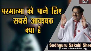 परमात्मा को पाने के लिए सबसे आवश्यक क्या है  @Sadhguru Sakshi Ram Kripal Ji  !