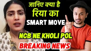 BREAKING: Rhea Ke Smart Move Par NCB Ne Diya Muh Tod Jawab, Janiye Kya Boli NCB