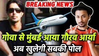 BREAKING: ED Ke Summon Par Gaurav Arya Goa Se Mumbai Aaya, Rhea ki Mushkile Badhi
