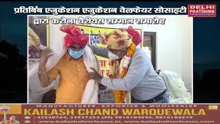 Delhi ka pratibimb corona warriors award function. dkp news