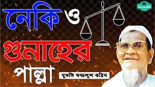 Bangla Waz | নেকি ও গুনাহের পাল্লা কার কত বেশি তা জানুন | Islamicbd