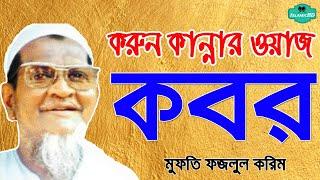 """করুন কান্নার ওয়াজ """"কবর"""" । মুফতি ফজলুল হকের বাংলা ওয়াজ । Islamicbd"""