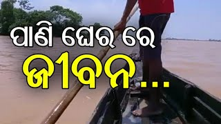 Fast News | Important Odia News Today | 29th August 2020 | ଅସମ୍ଭାଳ ବନ୍ୟା ସ୍ଥିତି