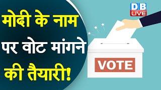 मोदी के नाम पर वोट मांगने की तैयारी ! JDU से ज्यादा सीट चाहती है BJP |#DBLIVE