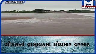 Gondal:  વાસાવડી નદીમાં ઘોડાપૂરની સ્થિતિ    | Gondal  | Rain