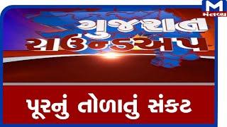 Gujarat RoundUp ( 08/30/2020) Mantavyanews