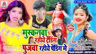 मुस्कानवा रहिये ट्रेंडिंग पुजवा रहिये पेंडिंग में || Sujit Sagar || Muskanwa Rahiye Trending Me Pujw