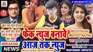 #BuyCuttAajTak || फेक न्यूज बनावे आज तक न्यूज || Sujit Sagar || Fake News Banawe Aaj Tak News