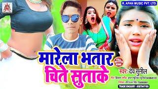 #VIDEO_SONG || मारेेला भतार चिते सुताके || Dev Sunil || Marela Bhatar Chite Sutake || Bhojpuri Song