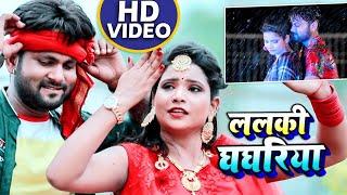 #VIDEO | #Ranjeet Singh | ललकी घघरिया | #Antra Singh | #Lalki Ghaghariya | Bhojpuri Hit Songs 2020