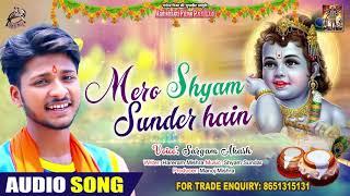 कृष्ण जन्माष्टमी भजन || Mere Shyam Sunder Hain || Sargam Akash || Latest Krishna Bhajan 2020