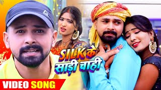 #Video || Silk के साड़ी चाही जी || #Vikash Singh | Silk Ke Saree Chahi Ji | Bhojpuri Hit Song 2020