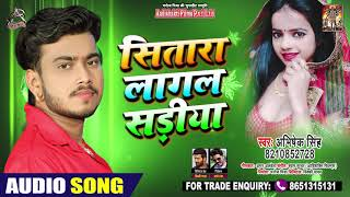 सितारा लागल सड़िया || #Abhishek Singh | Sitara Lagal Sadiya | New Maghi Song 2020