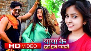 #VIDEO | #Nisha Singh | पापा के हई हम प्यारी | #Akhilesh Kashyap | New Bhojpuri Song 2020