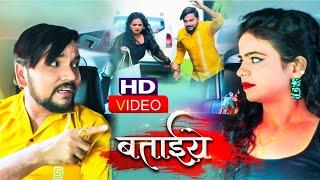 #VIRAL VIDEO || #Gunjan Singh || बताइये || #Antra Singh Priyanka || Bataye || Viral Songs 2020