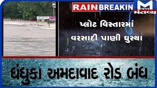ધંધુકા ફેદરા હાઇવે પર ફરી વળ્યાં પાણી | Dhandhuka | Fedra Highway | Rain | Monsoon |
