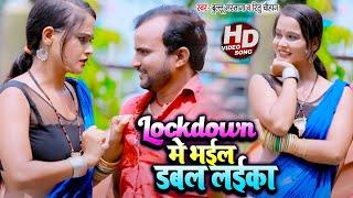 Lockdown में भईल डबल लईका   Bullu mastana & Ritu Chauhan   Bhojpuri Song 2020