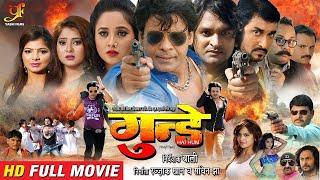 Gundey Hain Hum | गुंडे है हम | New Bhojpuri Movie 2020 | Viraj Bhatt , Rani Chatarji