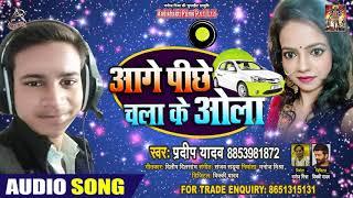 Audio Song - आगे पीछे चला के ओला - Pardip Yadav - Bhojpuri Song 2020