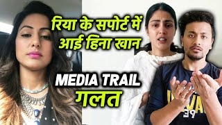 Rhea Ke Media Trail Par Kya Boli Hina Khan, Rhea Ke Support Me Aayi Hina Khan