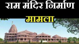 Ayodhya Ram Mandir News   Ram Mandir  निर्माण मामला, प्राधिकरण को सौपा नक्शा   JANT V