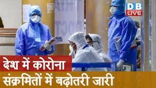 Corona virus updates | देश में कोरोना संक्रमितों में बढ़ोतरी जारी |#DBLIVE