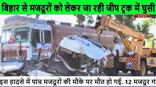 Uttar Pradesh accident News, बिहार से अंबाला जा रही जीप ट्रक में घुसी, 5 की मौत, 12 घायल