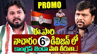 Congress Leader Sandeep Reddy Interview PROMO | Nacharam Sandeep Reddy | BS Talk Show-Top Telugu TV