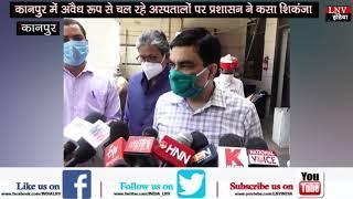 कानपुर में अवैध रूप से चल रहे अस्पतालों पर प्रशासन ने कसा शिकंजा