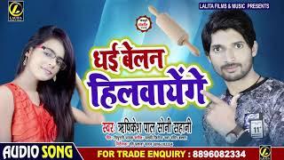 धई बेलन हिलवायेंगे _ Rishikesh Pal & Soni Sahni || Dhae Belan Hilwayenge #New Bhojpuri Hit Song 2020