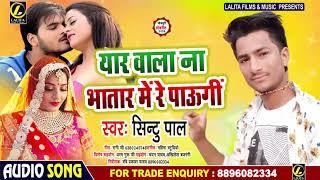 #Snack Video Viral Song || यार वाला माजा भतार में ना पावोगी || Sintu Pal & Rinki Raj #New Song 2020