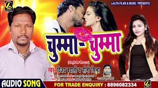 Vijay Bawali  चुम्मा चुम्मा   Chumma Chumma   Soni Sinha    Latest Bhojpuri Song 2020