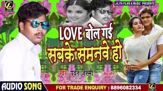 आ गया आशिको के लिए एक और गाना | Love बोल गई सबके समनवे हो | Pawan Jakhmi | Bhojpuri Song 2020
