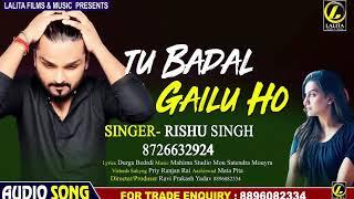 TU BADAL GAILU HO | Rishu Singh | तू बदल गइलू हो | Bhojpuri Sad Song 2020