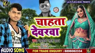 चाहता देवरवा | #Jayhind Lal Yadav | Chahta Dewrawa | Bhojpuri Superhit Song 2020