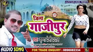 जिला ग़ाज़ीपुर | #Krishna Premi Pradhan का New #भोजपुरी सुपरहिट Song | Bhojpuri Song 2020