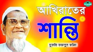 Bangla Waz | হুজুর আমি আখিরাতের শান্তি চাই, দুনিয়ার শান্তি চাই না  । islamic bd