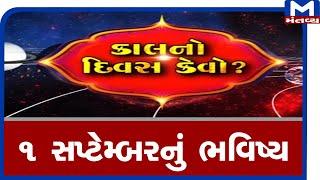 કાલનો દિવસ કેવો? (1 સપ્ટેમ્બરનું  ભવિષ્ય)  | Kal no Divas Kevo | mantavyanews