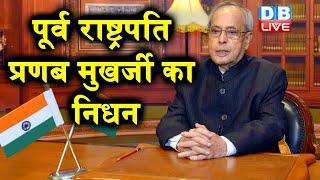 पूर्व राष्ट्रपति Pranab mukherjee ने सैनिक अस्पताल में ली दादा ने अंतिम सांस | Pranab mukherjee news