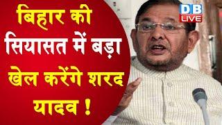 Bihar की सियासत में बड़ा खेल करेंगे Sharad Yadav  ! Sharad Yadav  की JDU में वापसी की अटकलें |