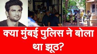 मौत से पहले सुशांत कर रहे थे ऑर्गेनिक फार्मिंग पर सर्च, खुली मुंबई पुलिस की झूठ की पोल