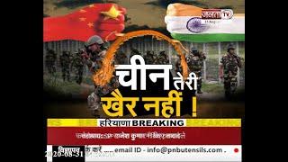 अब ड्रैगन देखेगा न्यू-इंडिया की ताकत, देखिए JANTA TV का खास कार्यक्रम... 'चीन तेरी खैर नहीं'
