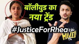 SHOCKING Rhea Ke Liye Ab Justice Ki Mang Ho Rahi Hai, Bollywood Aur TV Industry Se Samne Aaye