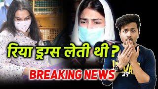 SHOCKING Shruti Modi Ke Vakil Ne Riya Par Kiya Bada Khulasa, Riya ड्रग्स Leti Thi