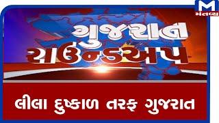 Gujarat RoundUp (31/08/2020)