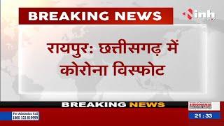 Chhattisgarh News || Corona Virus Outbreak प्रदेश में Corona के 1103 नए मरीज, 8 लोगों की मौत