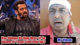 Kya Salman Khan Ko Bigg Boss 14 Se Hatane Ki Tayari Chal Rahi Hai,Kya Isi Liye Show Hua Delay?Janiye