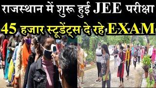 Rajasthan Jee Exam 2020 | 9 जिलों के 19 सेंटरों पर परीक्षा शुरू, सोशल डिस्टेंसिंग का रखा ध्यान
